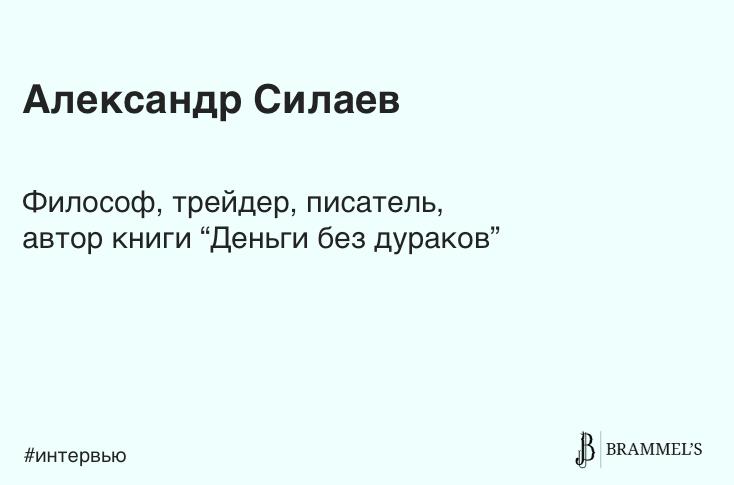 александр силаев трейдер