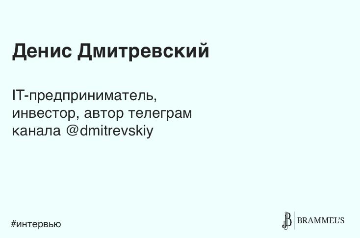 денис дмитревский