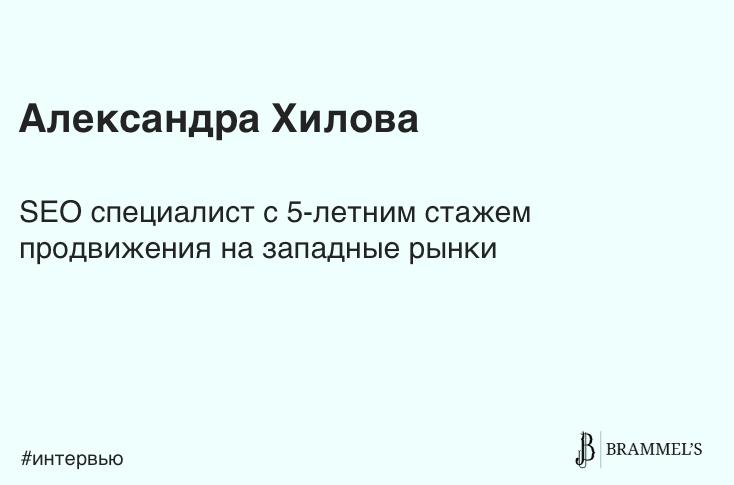 александра хилова