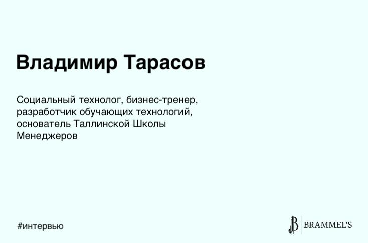владимир тарасов интервью