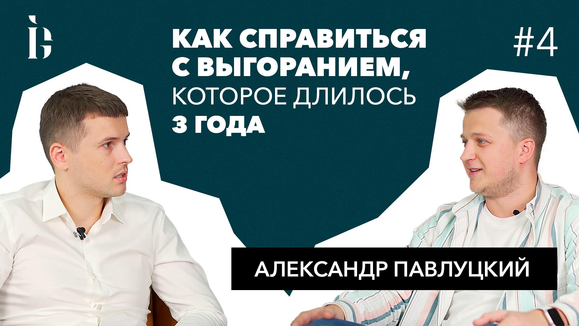 саша павлуцкий интервью
